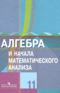 Алгебра и начала анализа 11 кл. Учебник. Базовый и профильный уровни